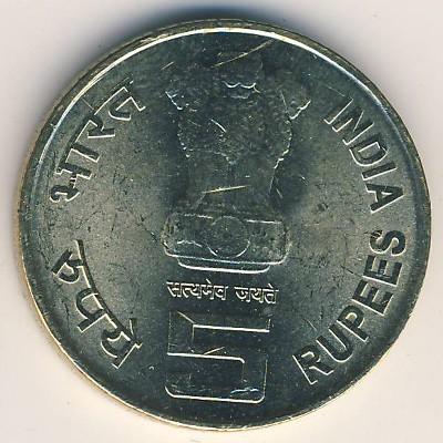 Индия 5 рупий 2.jpg