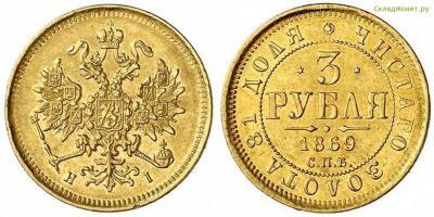 3-rublya-1869.jpg