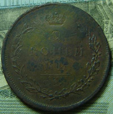 2 копейки 1811 СПБ ПС, №131 (1).JPG