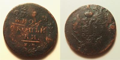 2 копейки 1813 им.jpg
