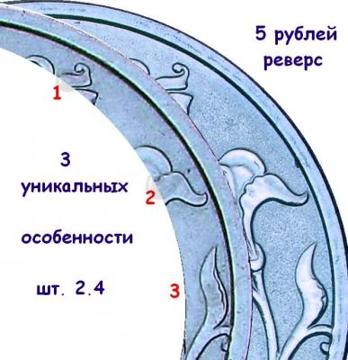 5рублей 2.4.jpg