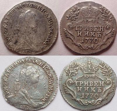 гривенник 1770.jpg