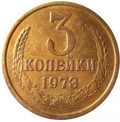 1973-3kop-1.jpg