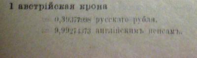 Справочная книга 1908-35.jpg