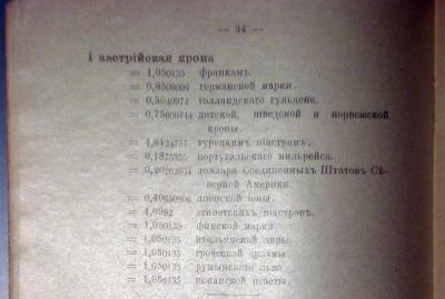 Справочная книга 1908-36.jpg
