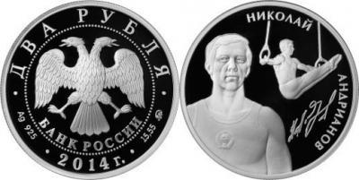 14 октября 1952 года - родился Николай Ефимович Андрианов.jpg