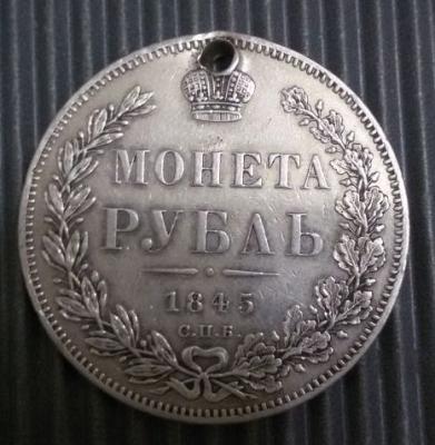 1845г аверс.jpg