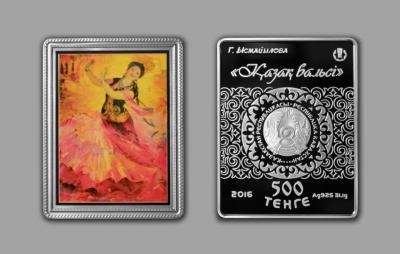 монета казахский вальс.jpg