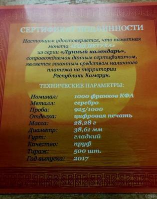 Камерун Год петуха сертификат.jpg