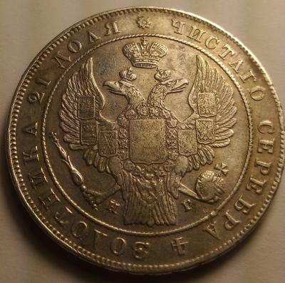 рубль 1833 а.jpg