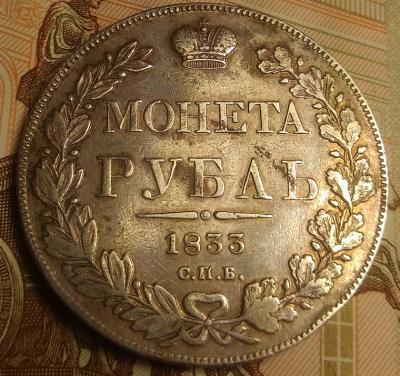 рубль 1833 р.jpg