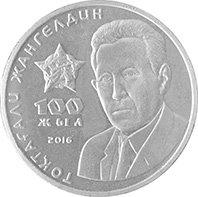 100 тенге 2016 реверс Жангельдин.jpg