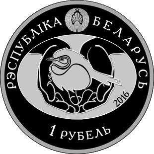 Беларусь 1 рубль 2016 год.jpg