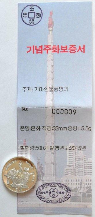 Корея 10 вон 2015 год Чайник в виде всадника (сертификат).jpg