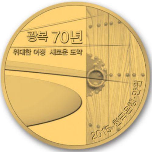 Южная Корея 10000 вон 2015 год - 70 лет освобождения от японского правления (аверс).jpg