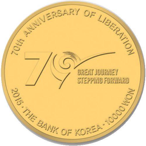Южная Корея 10000 вон 2015 год - 70 лет освобождения от японского правления.jpg