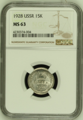 15коп 1928.png
