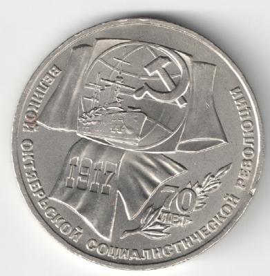1 рубль 70 лет_1.jpg