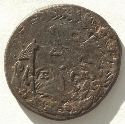 Денга 1790 ЕМ. Р.jpg