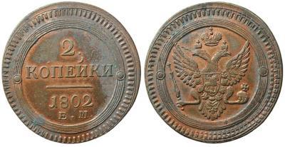 2 копейки 1802 ЕМ (перечекан ЕМ под лапами орла).JPG