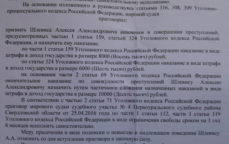 уголовный кодекс ст 112 ч 1