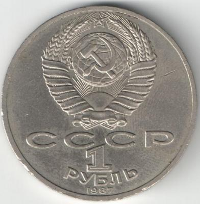 1 рубль 70 лет ВОСР_2.jpg