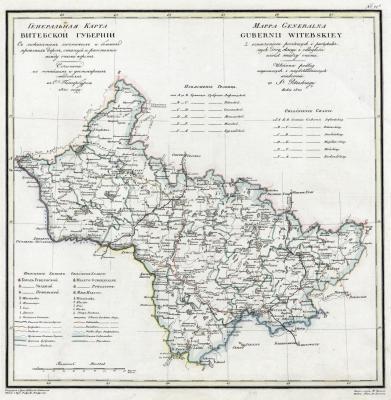 vitebskaya-guberniya-karta-1820-large.jpg