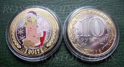 Новогодняя монета для тайных эротоманов фото1.JPG