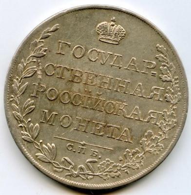 20170116 11 1 рубль 1809 МК (275) 01.jpg