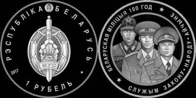 Белоруссия 1 рубль.jpg