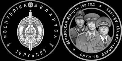 Белоруссия 20 рублей.jpg