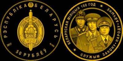 Белоруссия 50 рублей.jpg