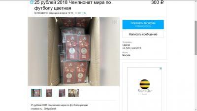 25 рублей 2018 Чемпионат мира по футболу цветная.jpg