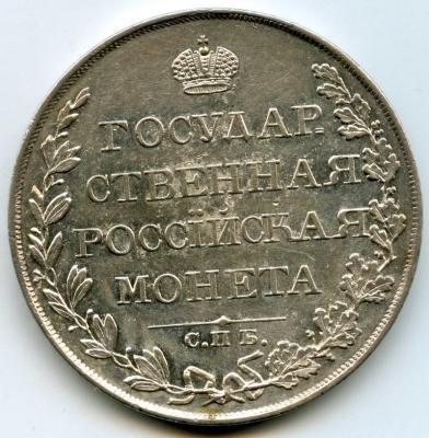 70116 12 1 рубль 1809 ФГ (272) 01.jpg