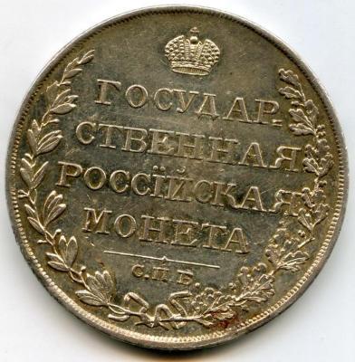70116 16 1 рубль 1810 ФГ (301) 01.jpg
