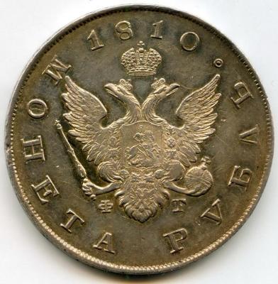 70116 16 1 рубль 1810 ФГ (301) 02.jpg