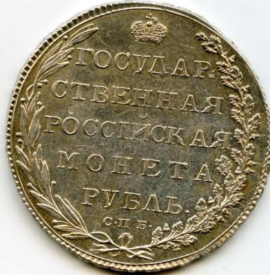 70116 15 1 рубль 1802 АИ (295) 01.jpg