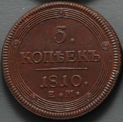5 коп. 1810 Ем 1.JPG