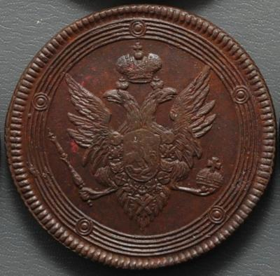 5 коп. 1810 Ем 2.JPG