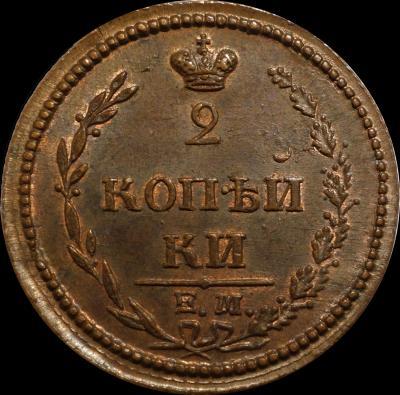 2 kopecks 1810 em nm 1.jpg