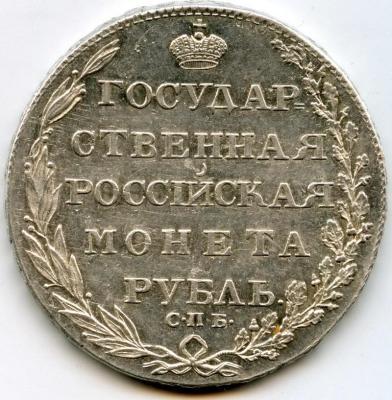 70116 07 1 рубль 1804 ФГ (287) 01.jpg