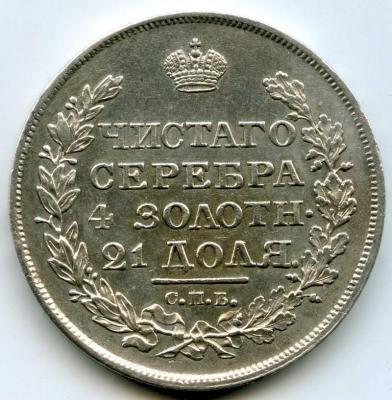 70116 14 1 рубль 1818 ПС 01.jpg