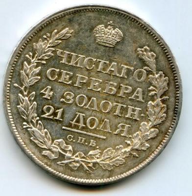 70116 13 1 рубль 1818 ПС (341) 01.jpg