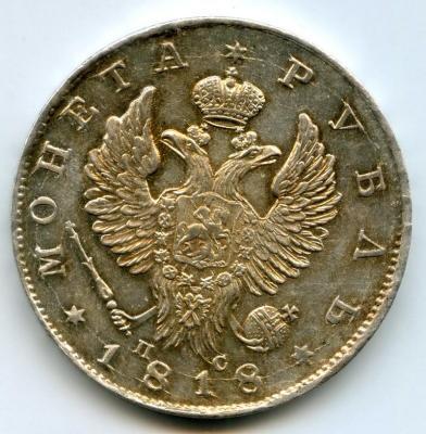 70116 13 1 рубль 1818 ПС (341) 02.jpg