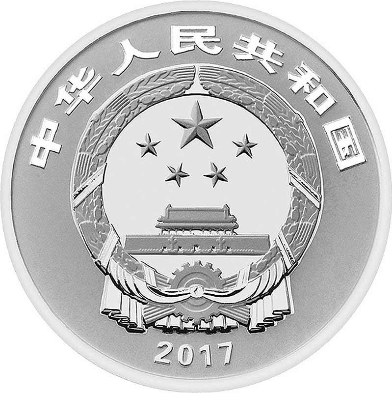 Китай 2017  (аверс).jpg