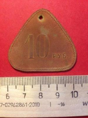 10 руб.-1.jpeg