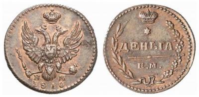 деньга 1810 ем.jpg