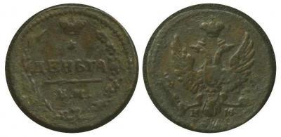 деньга 1810 ем (2).jpg
