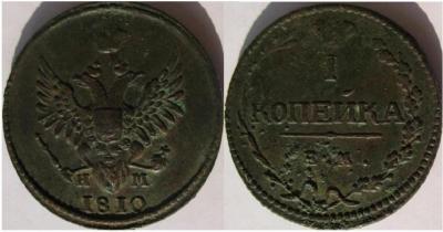 копейка 1810 ем нм.jpg