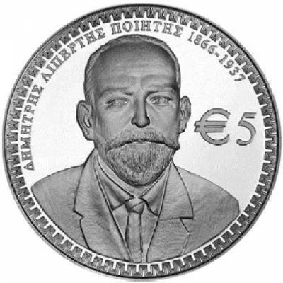 Кипр 5 евро 2016 год «150 лет со дня рождения поэта Димитриса Липертиса»  (реверс).jpg